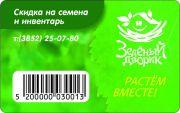 Green-houm